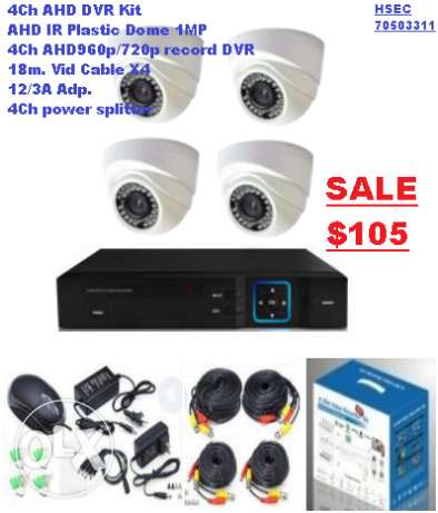 4 Cameras AHD DVR Kit