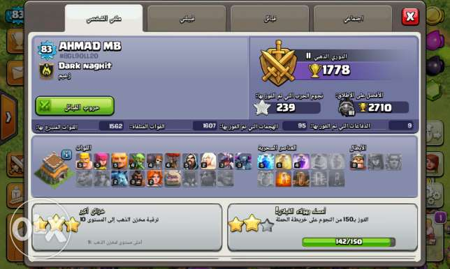 Clash of clans القوبة -  5