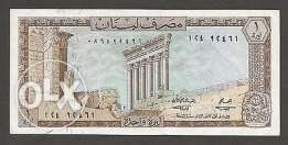 Needed Lebanse banknotes