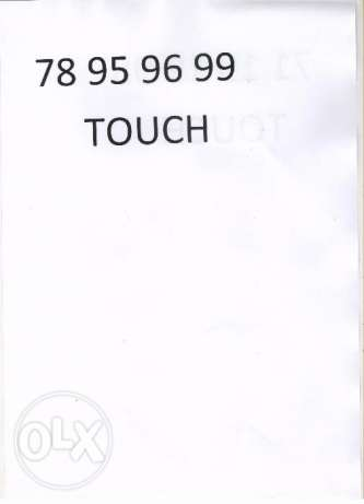 touch line