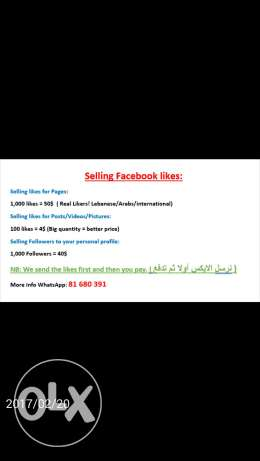 Selling likes LOW PRICE