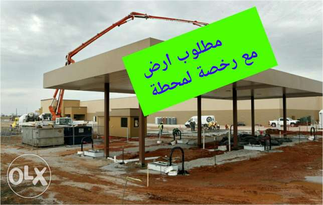 We buy land with gas station permission