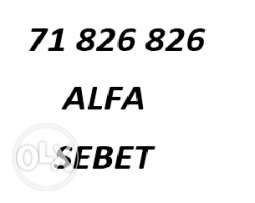 alfa line golden number for trade or sale