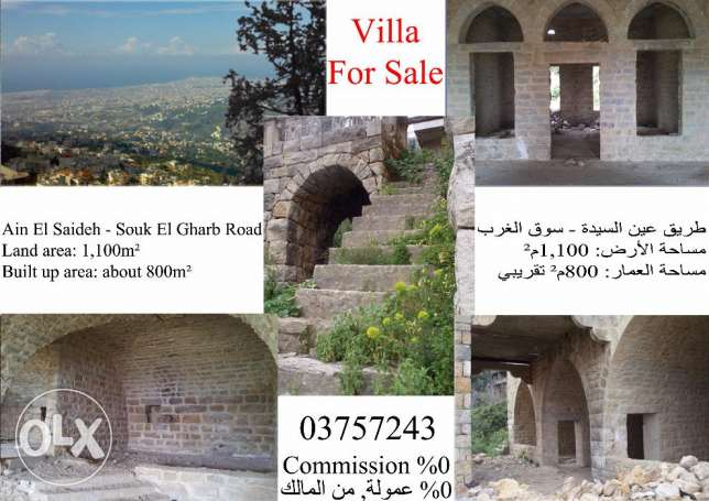 Villa for Sale - More than 100 years old / فيلا أثرية للبيع