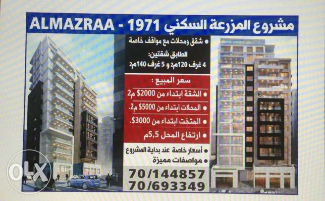 Mazraa 1971 Residential