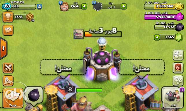 Clash of clans القوبة -  4