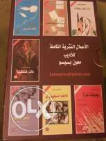 collection of books Arabic
