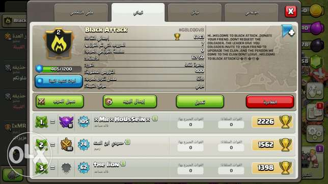 clash of clans clan level 2