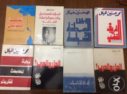 محمد حسنين هيكل book collection