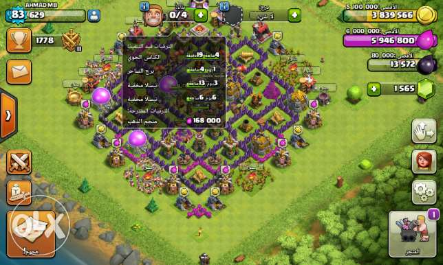 Clash of clans القوبة -  2