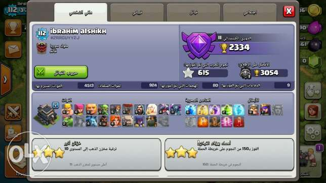 Clash of Clans برج البراجنة -  2