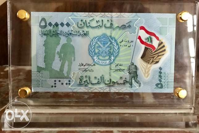 Framed Lebanese army special edition fifty thousand with TYPO