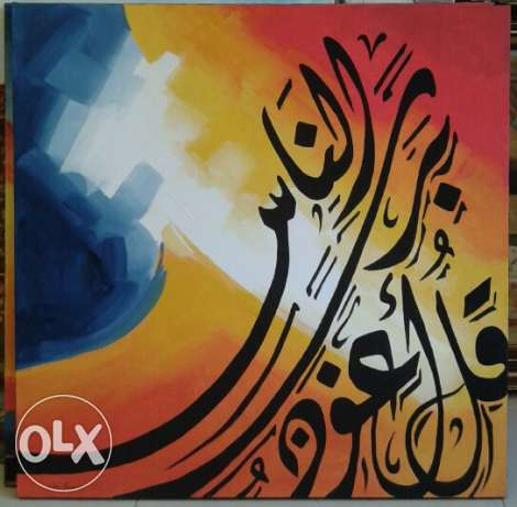 abstract caligraphy painting