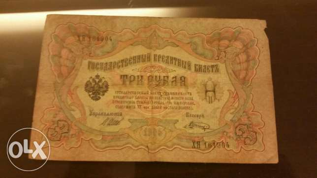 3 Russian Rubles 1909 | Original and good condition