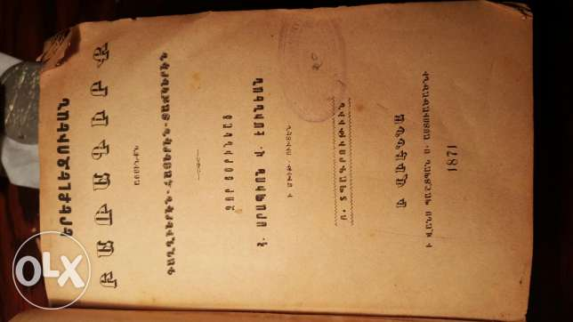Old rare dictionnary english armenian since 1871